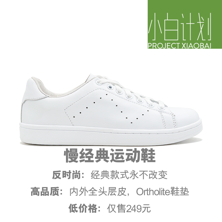 [Xiaobai plan] brand new leather Xiaobai shoes, leather board shoes, casual shoes, sports shoes, white mens package mail