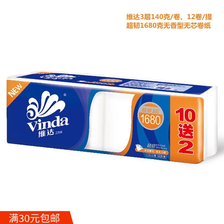 维达超韧系列3层140g*12卷无芯三层1680克卷纸卫生纸厕纸
