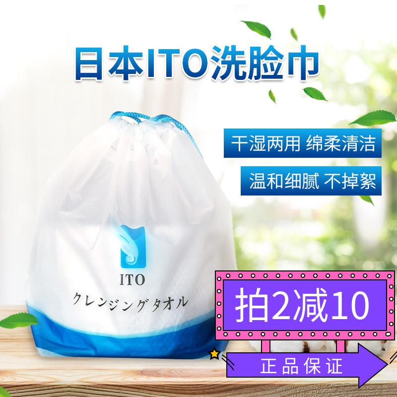 日本ITO洗脸巾纯棉美容一次性家用加厚洁面巾柔巾卷洗水亲肤纸巾