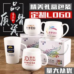广告杯定制定做陶瓷印logo图案定制水杯印字杯子定制骨瓷礼品杯