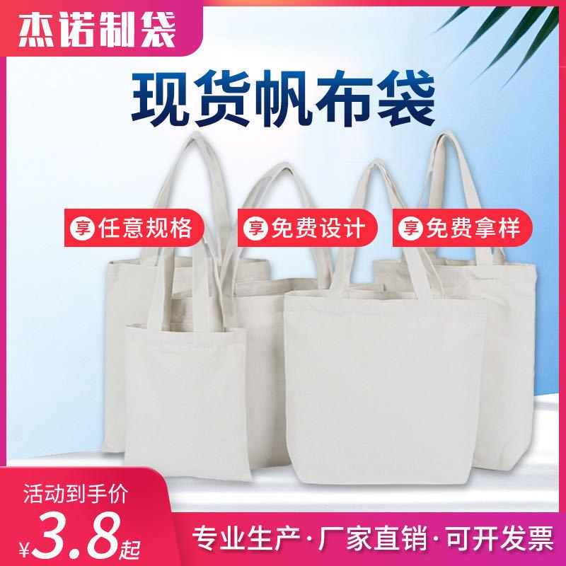 帆布袋包定做空白diy手绘学生束口手提棉购物袋环保袋定制印logo