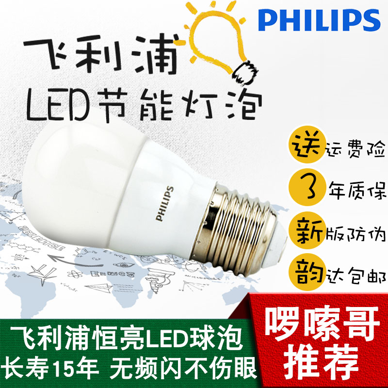 Philips LED bulb e14e27 super bright light source warm white table lamp spiral energy saving lamp small bulb