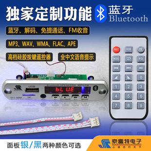 蓝牙音频接收器无损解码 板蓝牙通话模块MP3蓝牙解码 器播放器12V伏