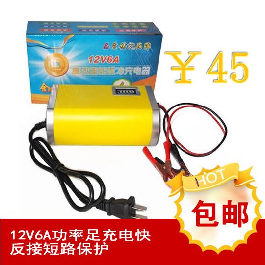 优信12V 6A汽车电瓶逆变型电瓶蓄电池智能补电电子充电器方便美观