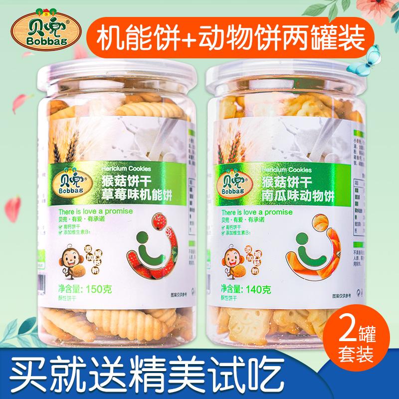 �兜零食猴菇草莓�C能��和�南瓜�游镲�干【送�胗������o零食】