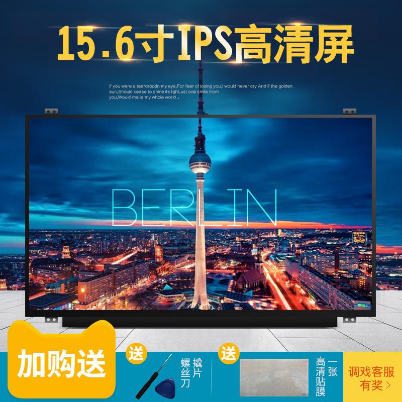 15.6寸1080P笔记本电脑液晶显示屏幕 72%色域IPS高清NV156FHM-N43