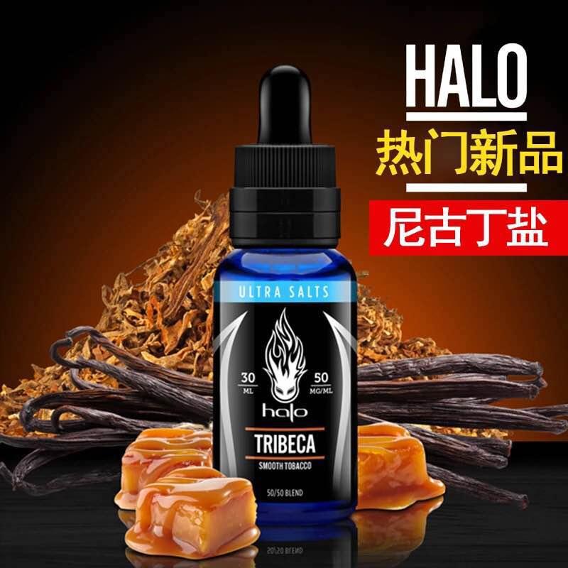 正品美国halo尼古丁盐小烟专用烟油15任总统翠贝卡零度30ml电子烟