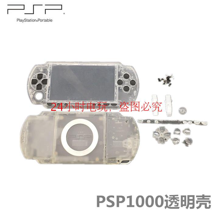 Совершенно новый  PSP1000 прозрачный корпус прибора  PSP1000 реаковина  PSP1000 главная эвм корпус прибора crystal case