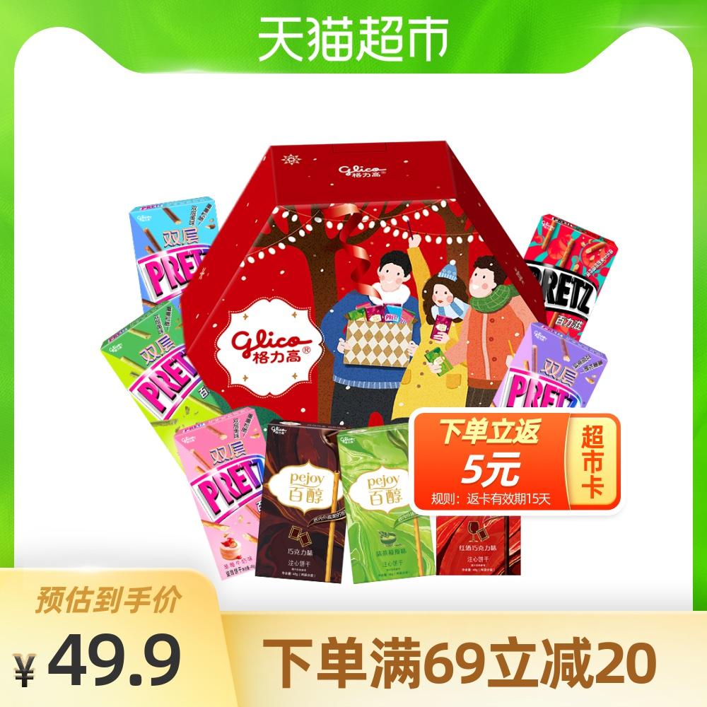 【格力高】六角节日狂欢礼盒8盒装394g