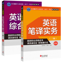 New 2018-2019 National Translation Professional Qualification level examination Catti textbook level three English translation comprehensive ability + English translation Practice Foreign Language publishing house English translation Qualification Examination 3 Class translation book