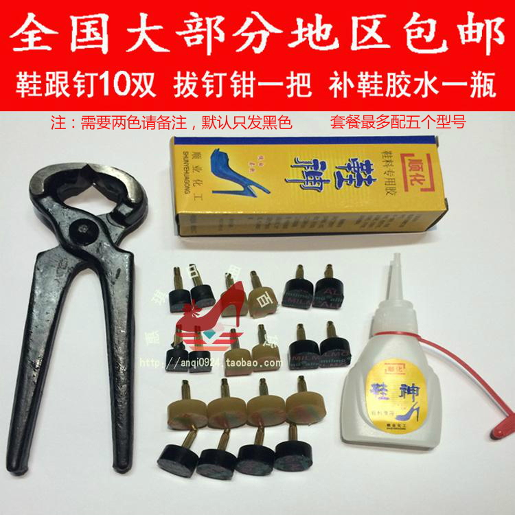 Bag mail heel nail heel nail extractor high heel shoes womens shoes nail thick core package heel stick wear resistant mute