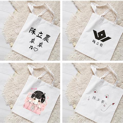 陈立农包包偶像练习生周边来图定制女单肩环保帆布袋节日定做logo