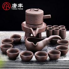 Tangfeng Purple Sand Automatic Tea Set Running Stone Mill Rotating Teapot Slacker Making Kungfu Tea Cup at Home