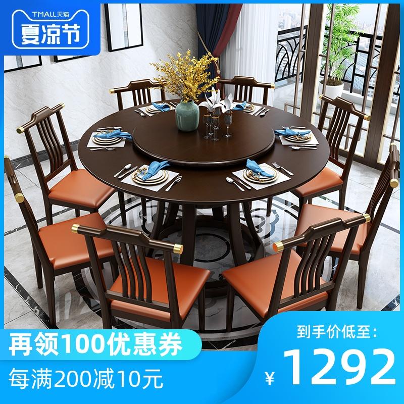 新中式圆形全实木餐桌椅组合禅意中国风家用餐厅圆桌样板房家具
