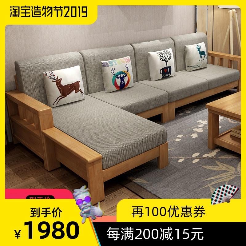 客厅全实木沙发组合现代简约中式家具贵妃小户型转角木布艺沙发
