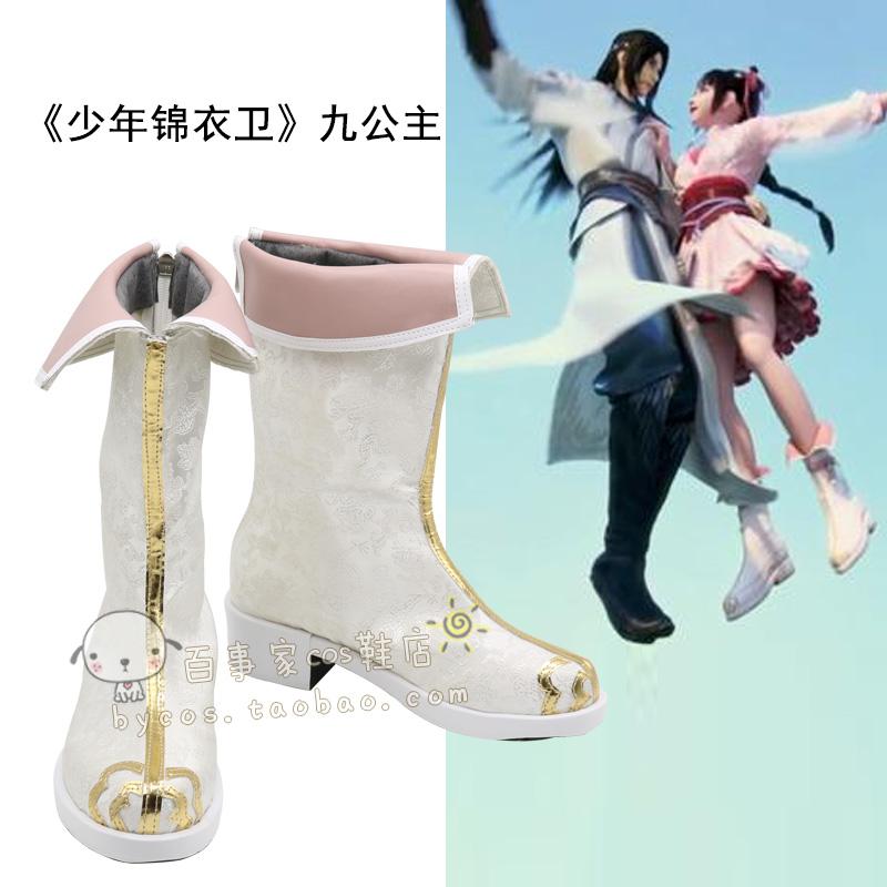 少年锦衣卫 九公主 cosplay鞋 cos鞋来图定做