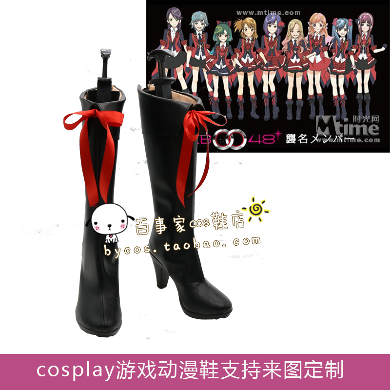 Akb0048 Cosplay shoes cos shoes customized