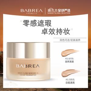 韩国babrea粉霜bb霜芭贝拉正品遮瑕保湿控油持久奶油肌丝滑粉底液