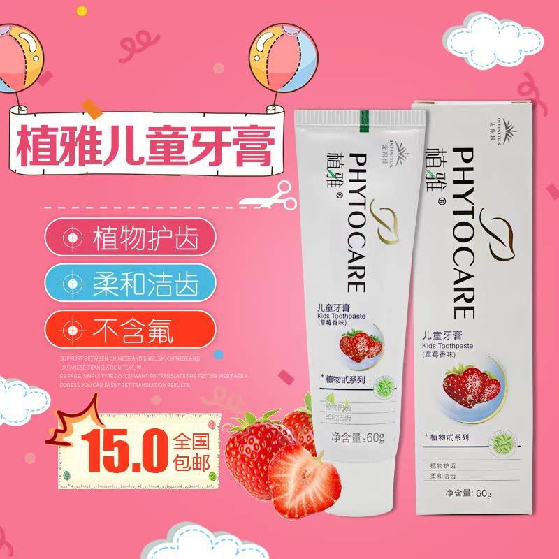 植雅儿童牙膏无氟可吞咽食3-6-12岁换牙期草莓味防蛀牙膏