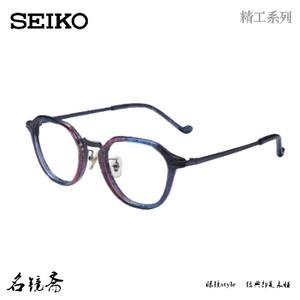 日本SEIKO精工 复古花纹板材全框休闲眼镜架女款近视眼镜框HC3020