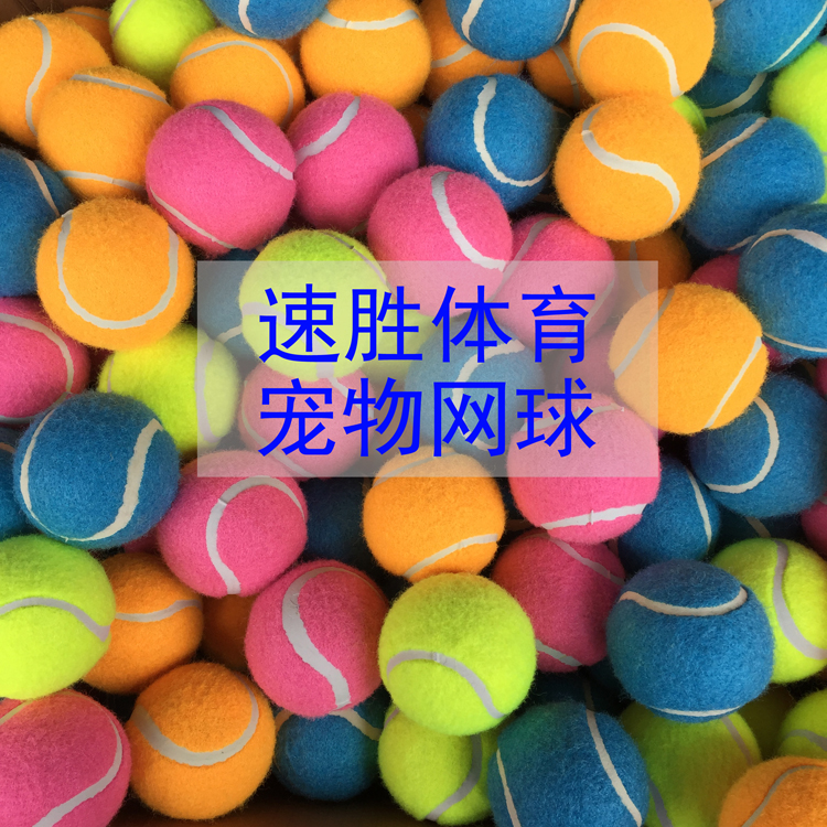 Free mail pet tennis dog toy ball bite resistant molar tennis dog tennis elastic ball massage ball