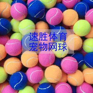 包邮宠物网球 狗狗玩具球 耐咬磨牙网球 狗狗网球 弹力球 按摩球图片