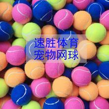 包邮宠物网球 狗狗玩具球 耐咬磨牙网球 狗狗网球 弹力球 按摩球