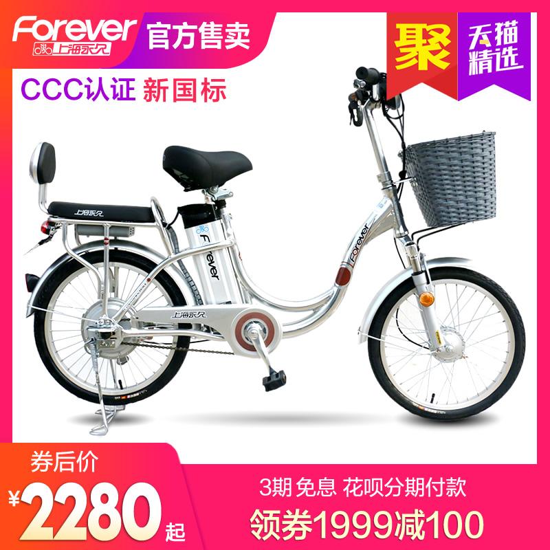 永久新国标电动自行车48V20/22吋可选12AH/15AH超轻锂电池成人