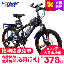 Shanghai Permanent Bicycle Male 20/22-inch Variable Speed Children's and Girls'All-in-One Wheel Bicycle Off-road Mountain Bike