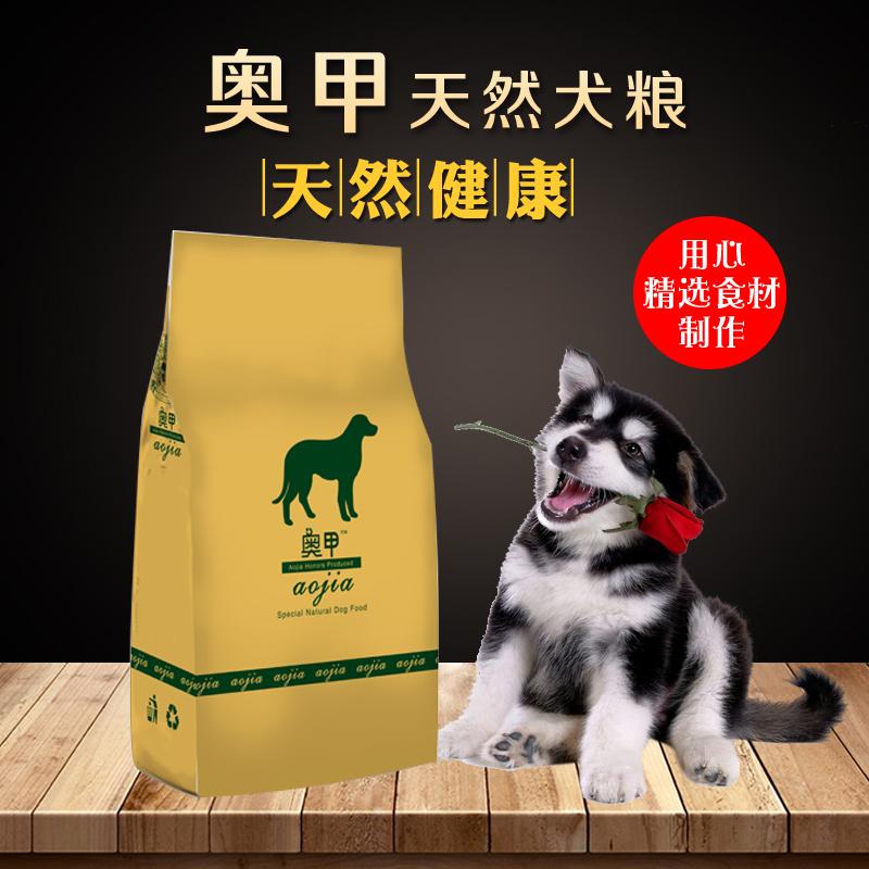泰迪狗粮贵宾萨摩耶银狐大白熊金毛通用型奥甲幼犬成犬粮10kg20斤