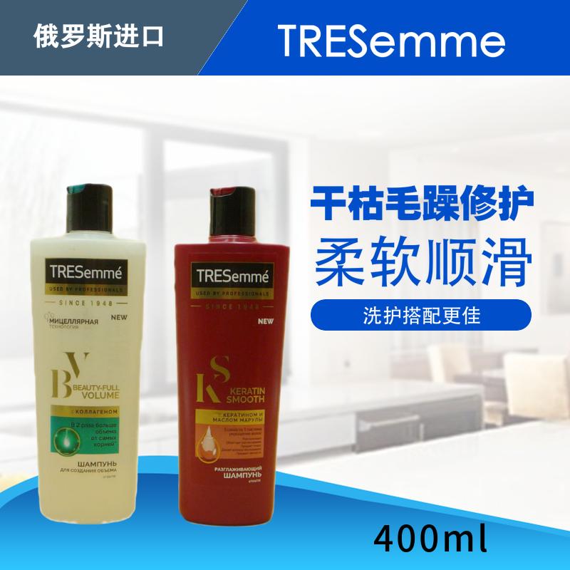 俄罗斯进口胶原蛋白洗发水护发素丰盈蓬松干枯毛躁护理洗护套装