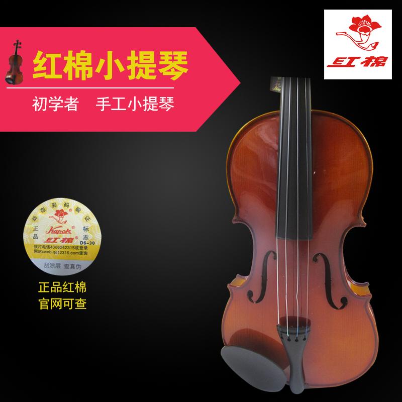 木森乐器正品红棉小提琴初学者成人儿童小提琴专业级实木手工提琴