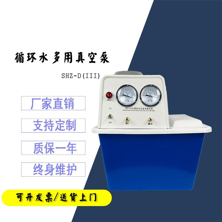 SHZ-DIII防腐マルチポンプステンレス四表四抽循環水真空ポンプデスクトップ多タップポンプ