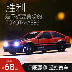 AE86专业rc遥控车四驱漂移赛车 充电高速比赛遥控汽车男孩玩具GTR