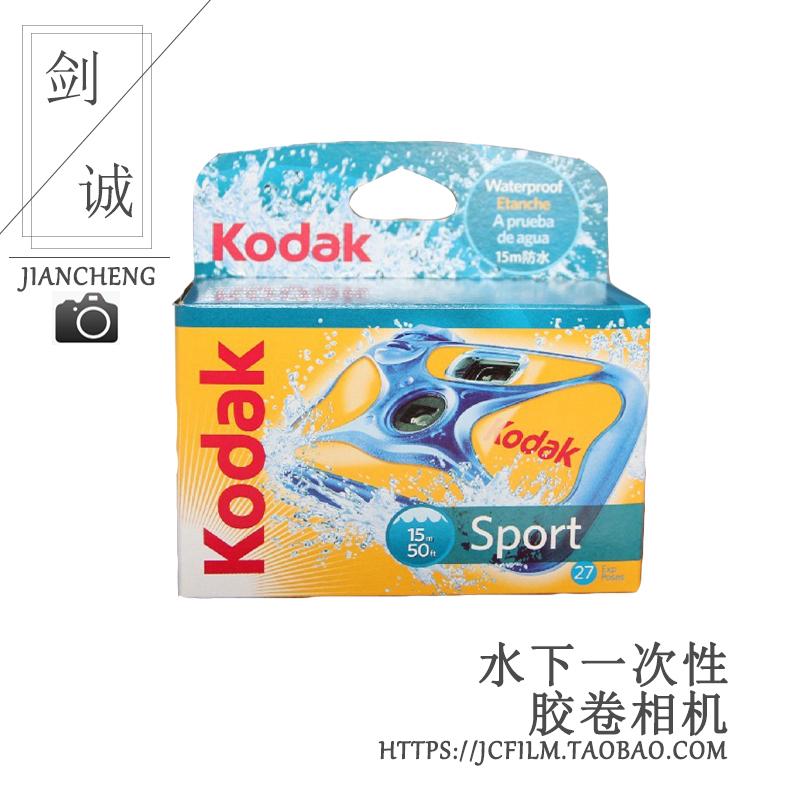 Сша размерак Kodak вода следующий -время клей объем камера 27 чжан 2018 год 7 месяц