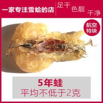 【5年蛙】雪蛤林蛙油长白山雪蛤油蛤蟆油雪蛤膏雪哈正品干货新鲜