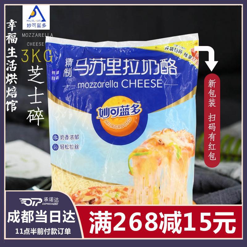 妙可蓝多马苏里拉奶酪 芝士碎奶酪丝 披萨焗饭干酪起司拉丝3kg
