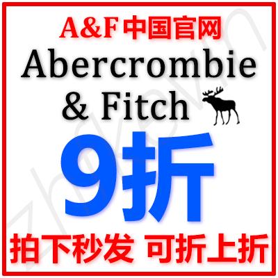 AF优惠券9折中国官网code促销代码优惠打折扣代码Abercrombie