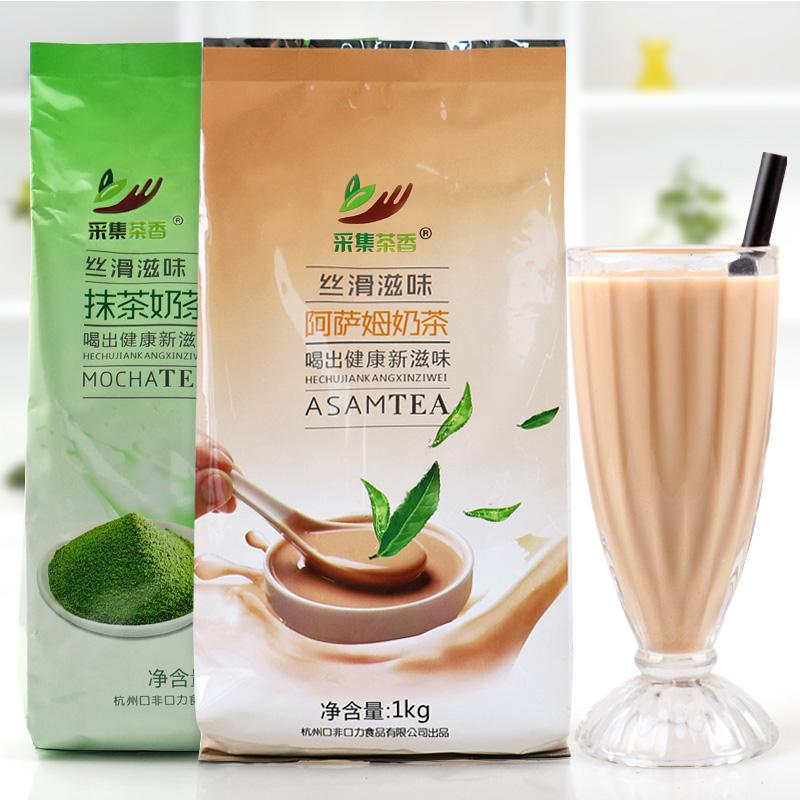 1kgx2包 三合一速溶奶茶粉冲泡热饮品阿萨姆原味珍珠奶茶店23口味