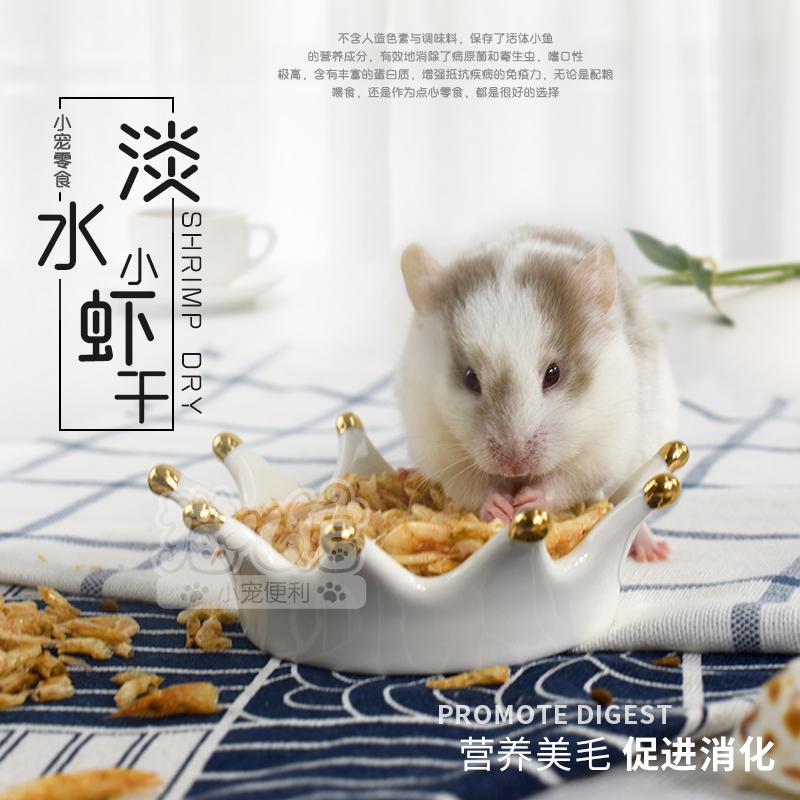 [猫儿馆小宠便利店饲料,零食]仓鼠金丝熊零食粮食饲料淡水小虾干天然yabo228844件仅售4.8元