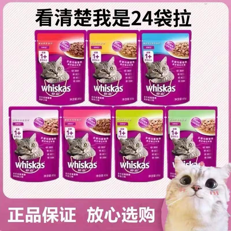 バイ嘉妙鮮包猫ウェット食糧猫スナック24包猫缶詰補水栄養発頬幼猫ウェットフード