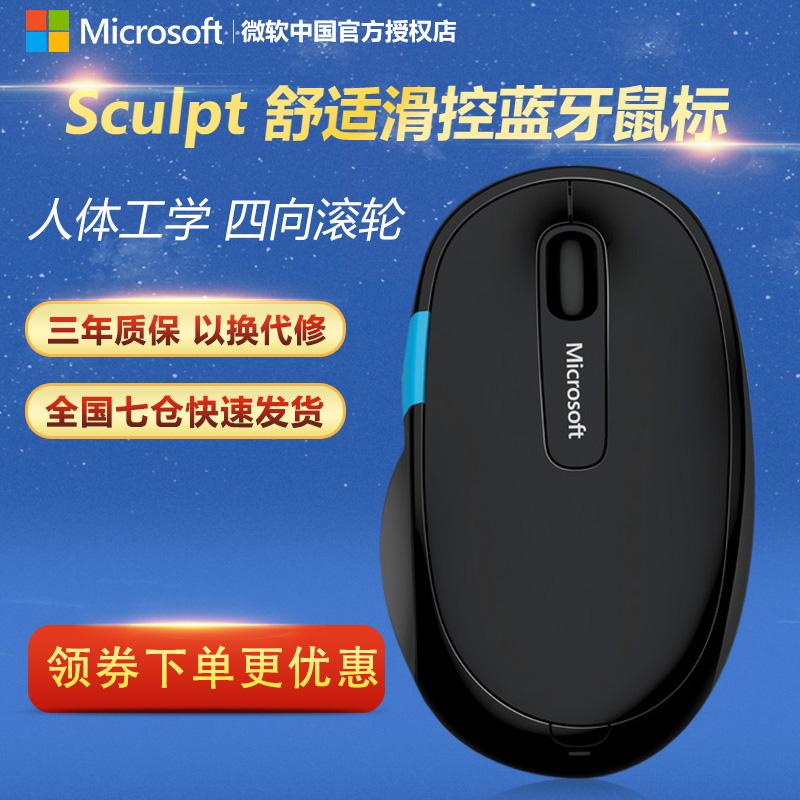 Microsoft/微软 Sculpt舒适滑控无线蓝牙鼠标 mac笔记本平板电脑家用台式便携光电商务办公 微软蓝牙鼠标