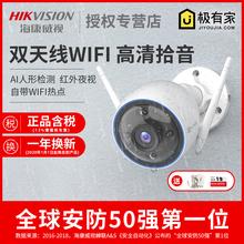 海康威视萤石400万无线wifi监控摄像头200万手机远程家用室外全彩