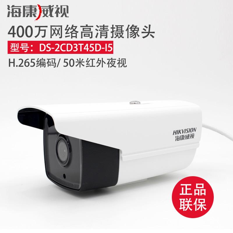 Море мир престиж внимание DS-2CD3T45D-I5 400 десять тысяч H265 сеть hd на открытом воздухе трубка тип монитор камеры