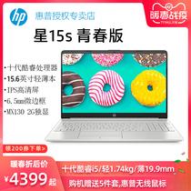 惠普星15S青春版15.6英寸轻薄笔记本电脑十代i5轻薄便携独显学生女生手提游戏本笔记本i7HP十代新品
