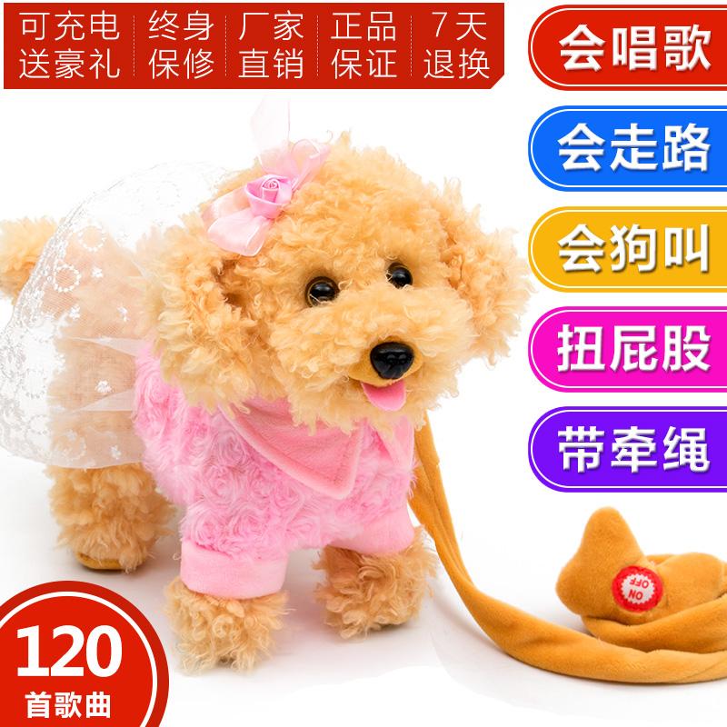 儿童电动牵绳狗会走路小狗玩具狗狗会唱歌毛绒玩具狗会叫说话