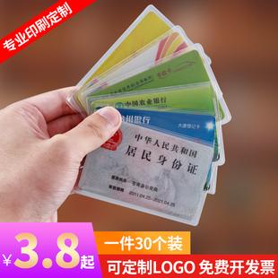 10个装卡套工作证卡套证件套学生校园卡套公交饭卡银行卡套透明身份证卡套定制会员卡套批发定做信用卡保护套