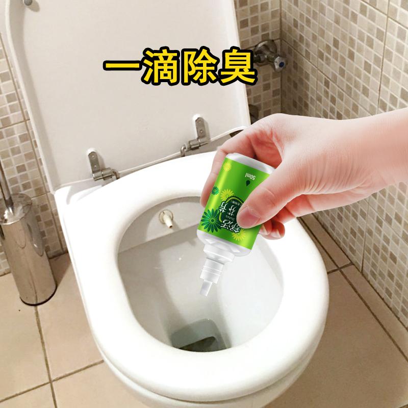 (用30.8元券)2瓶一滴消臭味厕所马桶除臭剂室内清香去除异味卫生间空气清新剂
