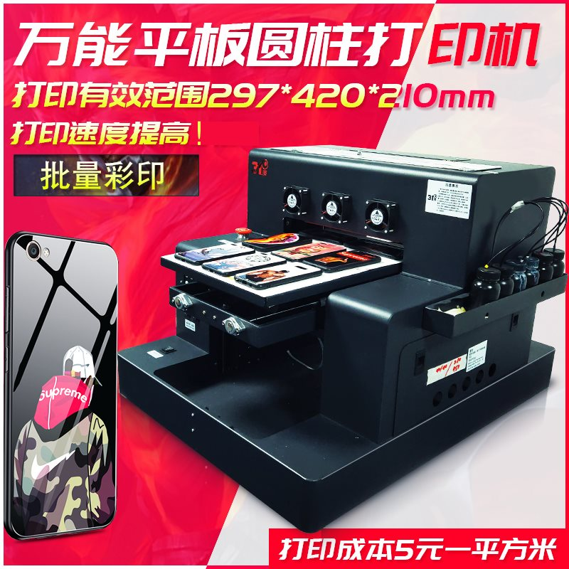 UV平板圆柱打印机手机壳制作设备小型喷墨彩印写真喷绘机赚钱神器