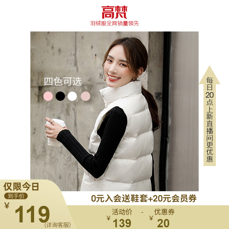 Gofan down vest women's short 2020 new Korean white duck down vest loose casual fashion jacket
